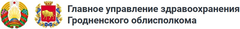 Главное управление здравоохранения Гродненского облисполкома